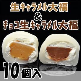 生キャラメル大福とチョコ生キャラメル10個入