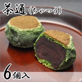 茶通(ちゃつう)【6個箱入】