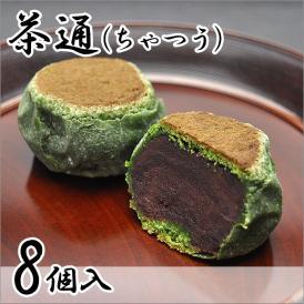 茶通(ちゃつう)【8個箱入】