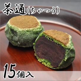 茶通(ちゃつう)【15個箱入】