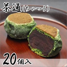 茶通(ちゃつう)【20個箱入】