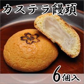 カステラまんじゅう【6個箱入】