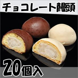 チョコレートまんじゅう【20個箱入】