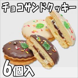 チョコサンドクッキー【6個箱入】