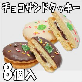チョコサンドクッキー【8個箱入】