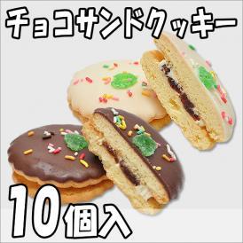 チョコサンドクッキー【10個箱入】