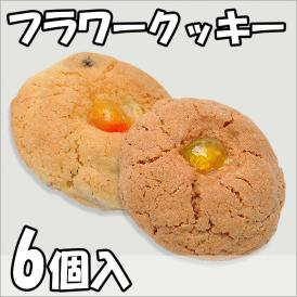 フラワークッキー【6個箱入】