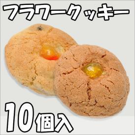 フラワークッキー【10個箱入】