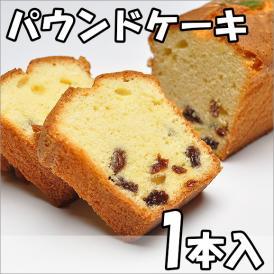 パウンドケーキ【1本】