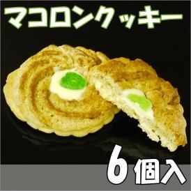 マコロンクッキー6個入り