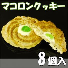 マコロンクッキー8個入り