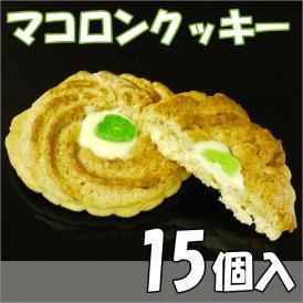 マコロンクッキー15個入り