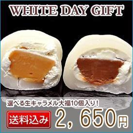 ホワイトデーの義理返しに最適【送料込み】2,650円♪チョコ生キャラメル大福・生キャラメル大福【合計10個入】