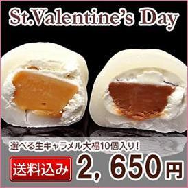 【送料込み】2650円♪バレンタインお義理!チョコ生キャラメル大福&生キャラメル大福【合計10個入】