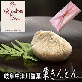 バレンタインに♪岐阜中津川本物の栗きんとん10個入【送料込み】