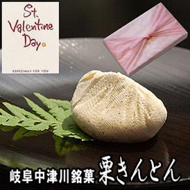バレンタインに♪岐阜中津川本物の栗きんとん15個入【送料込み】