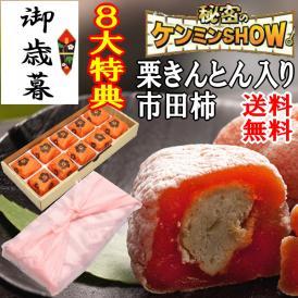 お歳暮 お年賀に♪ ギフト 【送料無料】栗きんとん入り干し柿 栗柿10個セット