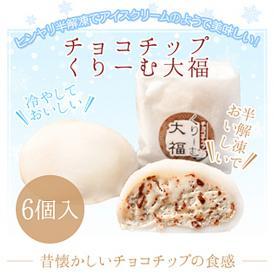 チョコチップくりーむ大福6個入り