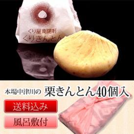 岐阜中津川本物の栗きんとん40個入【送料込み】
