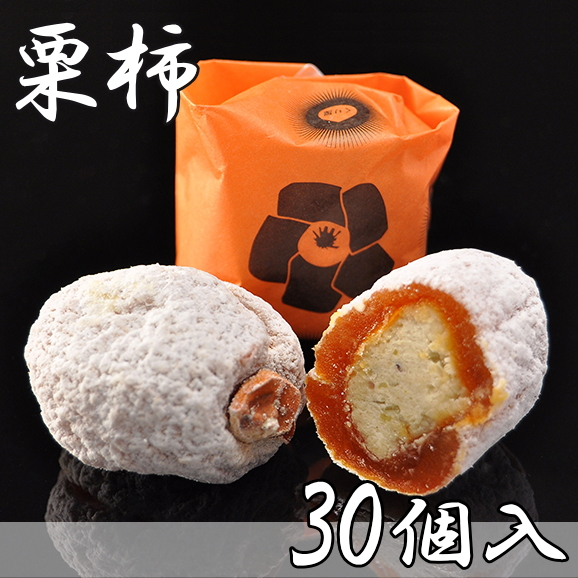 10月17日ヒルナンデスで紹介!栗柿【30個箱入】01