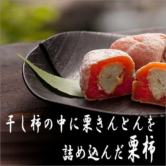 10月17日ヒルナンデスで紹介!栗柿【30個箱入】06