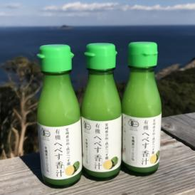 有機へべす香汁 3本セット【100ml×3】