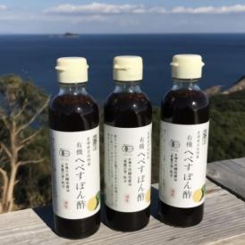 有機へべすぽん酢 3本セット【200ml×3】