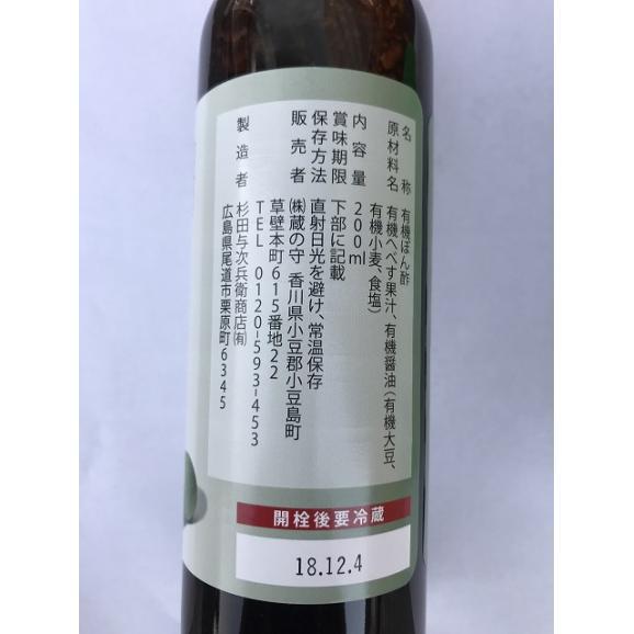 有機へべすぽん酢 3本セット【200ml×3】03