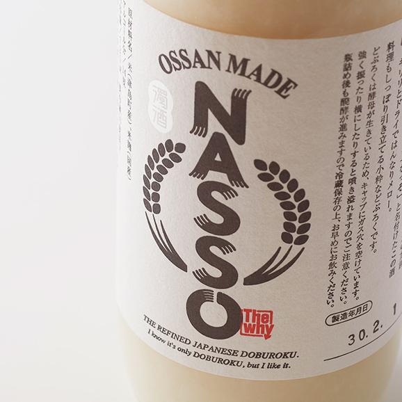 どぶろく「NASSO」 【720ml】02