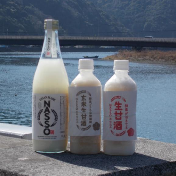 【送料無料・期間限定】どぶろく「NASSO」・甘酒2種セット01