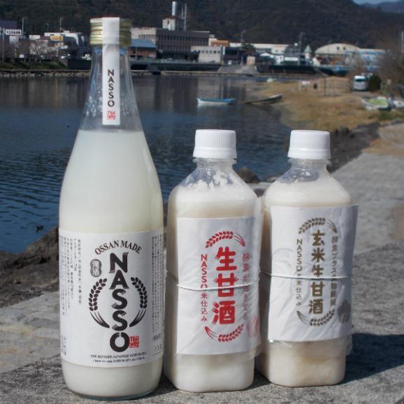 【送料無料・期間限定】どぶろく「NASSO」・甘酒2種セット02
