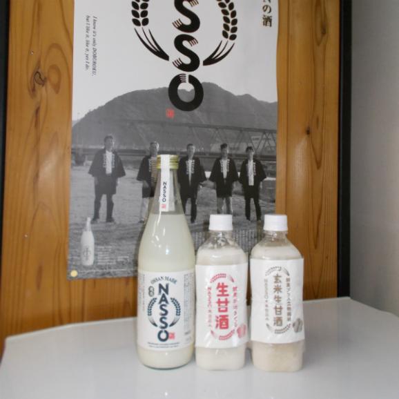 【送料無料・期間限定】どぶろく「NASSO」・甘酒2種セット03