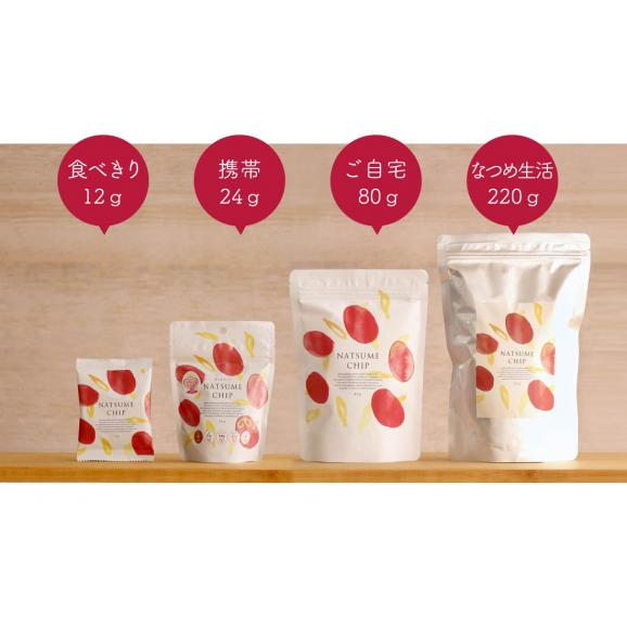 なつめチップ 12g×5袋セット【60グラム】03