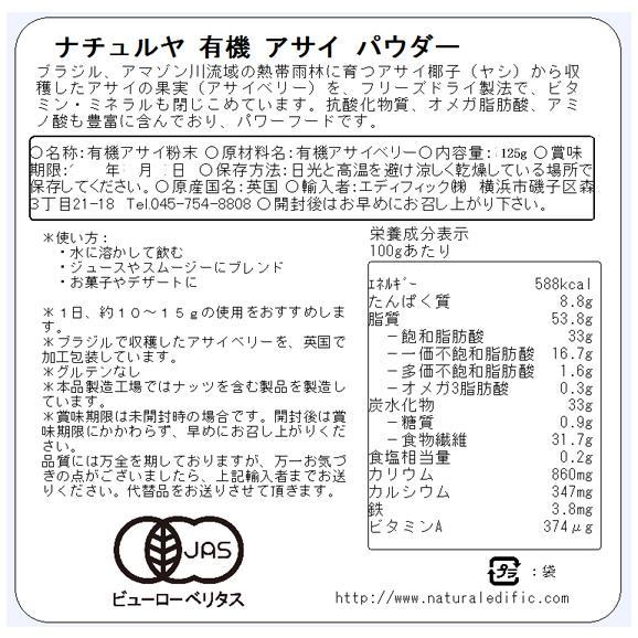 ナチュルヤ アサイ 【125g】03