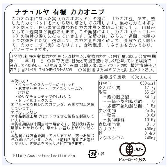 ナチュルヤ カカオニブ 【300g】03