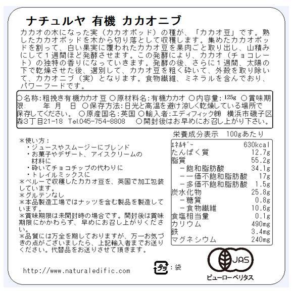 ナチュルヤ カカオニブ 【125g】03