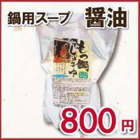 【単品】醤油
