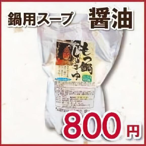 【単品】醤油01