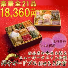ニューオータニイン札幌 冷凍 おせち 洋中オードブル 6.5寸2段重