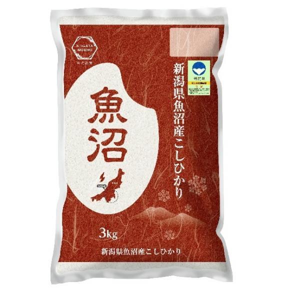 令和2年産 【特別栽培米】 魚沼産 コシヒカリ 3kg 精米01