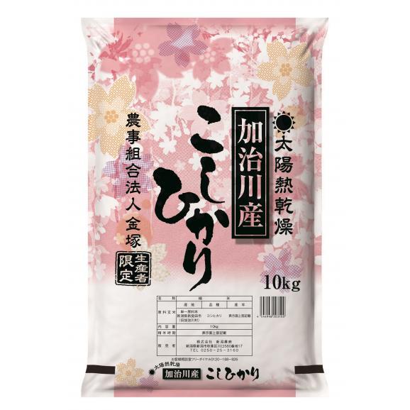 【令和2年産】 加治川産 コシヒカリ 10kg 精米01