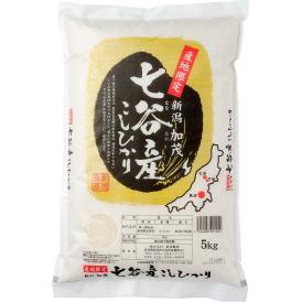 七谷産コシヒカリ 5kg
