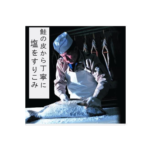 塩引き鮭辛塩(4切)05