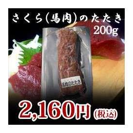 【さくら(馬肉)】のたたき 200g