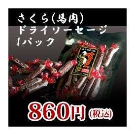 【さくら(馬肉)】ドライソーセージ 1パック(128g)