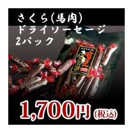 【さくら(馬肉)】ドライソーセージ 2パック256g(128g×2)