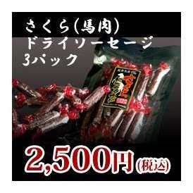 【さくら(馬肉)】ドライソーセージ3パック384g(128g×3)
