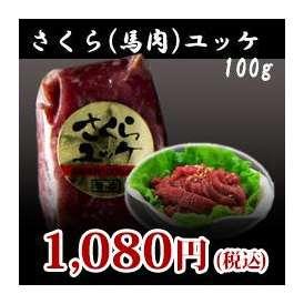 【さくら(馬肉)】ユッケ 100g