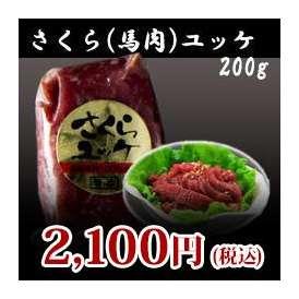 【さくら馬肉】ユッケ 200g