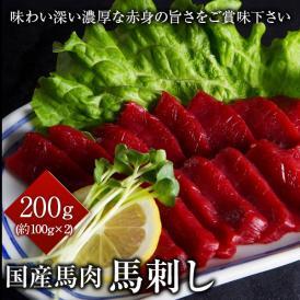 馬刺し 200g★安心・安全・美味・国産馬刺/新鮮赤身/さくら/真空冷蔵